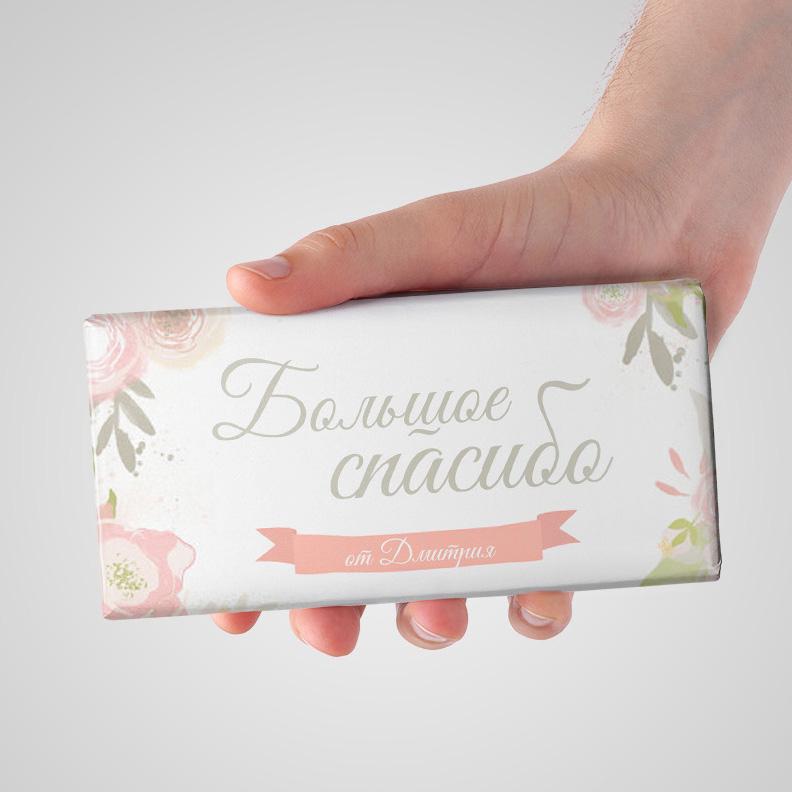 Шоколад Огромное спасибо1<br>