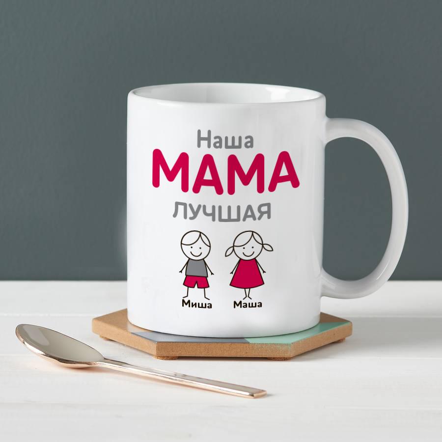 Кружка Наша Мама Лучшая1<br>